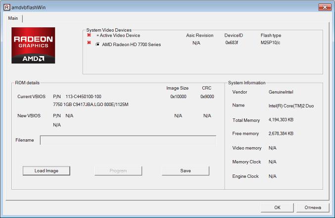 ATI WinFlash с графическим интерфейсом
